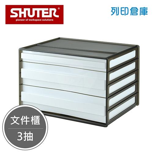 SHUTER 樹德 DDH-121 A4橫式桌上文件櫃 黑色 3抽 (個)