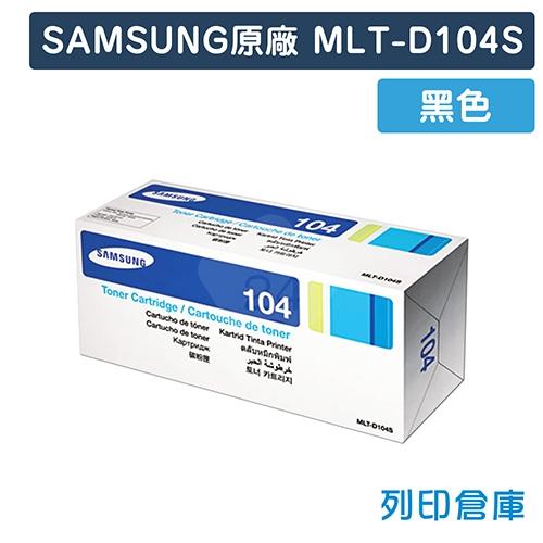 【預購商品】SAMSUNG MLT-D104S 原廠黑色碳粉匣