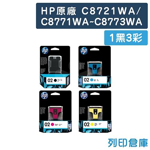 HP C8721WA / C8771WA~C8773WA (NO.02) 原廠墨水匣超值組(1黑3彩)