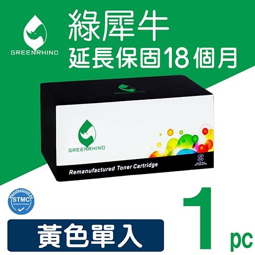 綠犀牛 for Fuji Xerox DocuPrint CM405df / CP405d (CT202036) 黃色環保碳粉匣(11K)