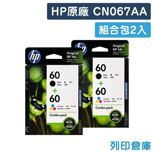 HP CN067AA (NO.60) 原廠墨水匣組合包(2黑2彩)