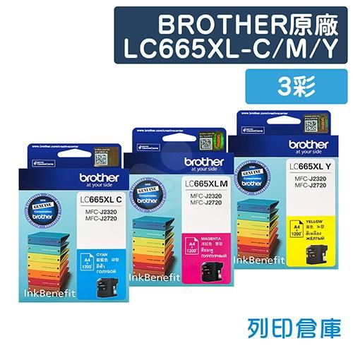 BROTHER LC665XL-C/M/Y 原廠高容量墨水匣超值組合包(3彩)