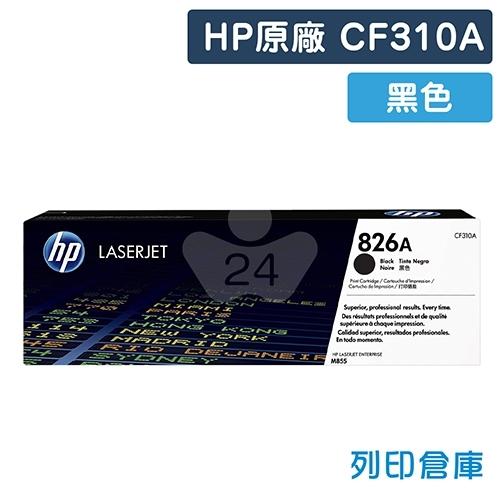 HP CF310A (826A) 原廠黑色碳粉匣
