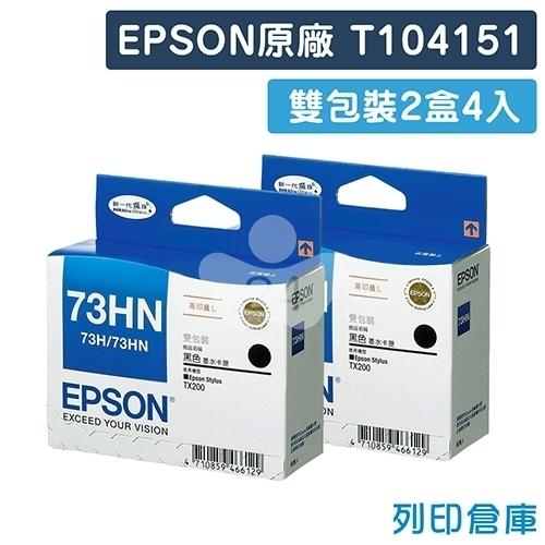 EPSON T104151 (NO.73HN) 原廠黑色雙包裝墨水匣(雙包裝2盒4入)
