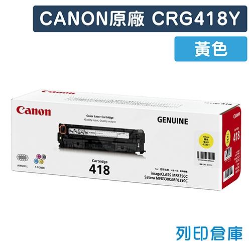 CANON CRG418Y / CRG-418Y (418) 原廠黃色碳粉匣