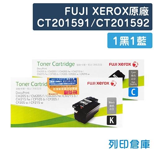 Fuji Xerox CT201591/CT201592 原廠高容量碳粉匣超值組(1黑1藍)(2K/1.4K)