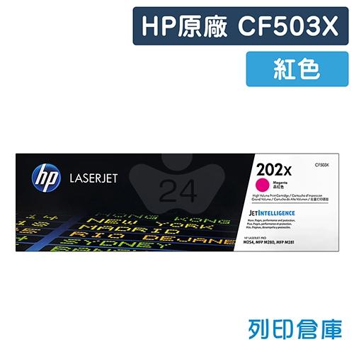 HP CF503X (202X) 原廠紅色高容量碳粉匣