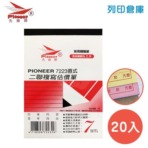 先鋒牌 NO.7223 直式二聯估價單 72K (20本/盒)