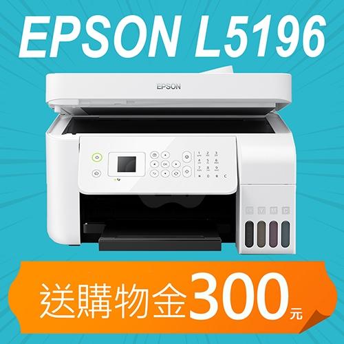 【獨加送購物金300元】EPSON L5196 雙網四合一連續供墨複合機