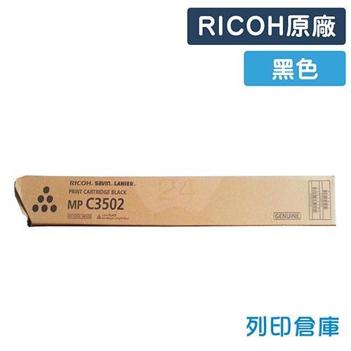 RICOH Aficio MP C3502 / C3002 影印機原廠黑色碳粉匣