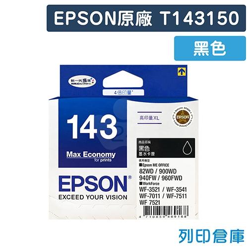 EPSON T143150 (NO.143) 原廠高容量黑色墨水匣