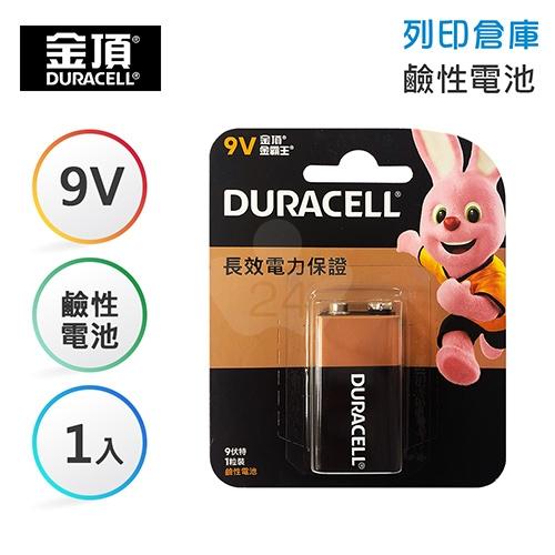 Duracell金頂 9V 鹼性電池1入