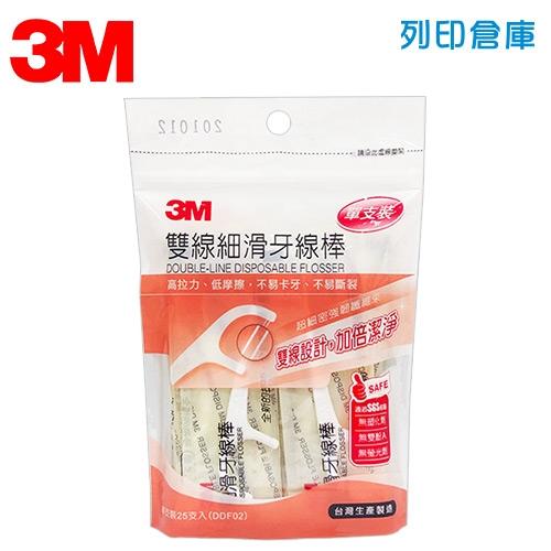 3M 雙線細滑牙線棒單支獨立包裝(25支/包)