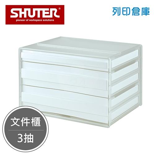 SHUTER 樹德 DDH-121 A4橫式桌上文件櫃 白色 3抽 (個)