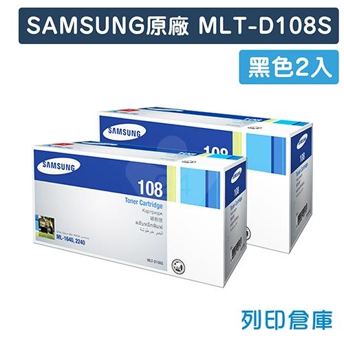 【預購商品】SAMSUNG MLT-D108S 原廠黑色碳粉匣(2黑)