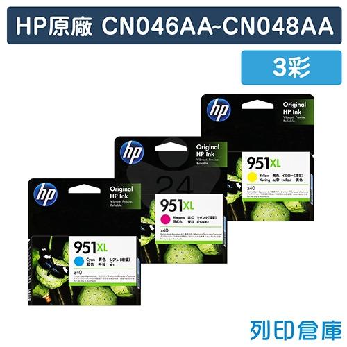 HP CN046AA~CN048AA (NO.951XL) 原廠高容量墨水匣超值組(3彩)