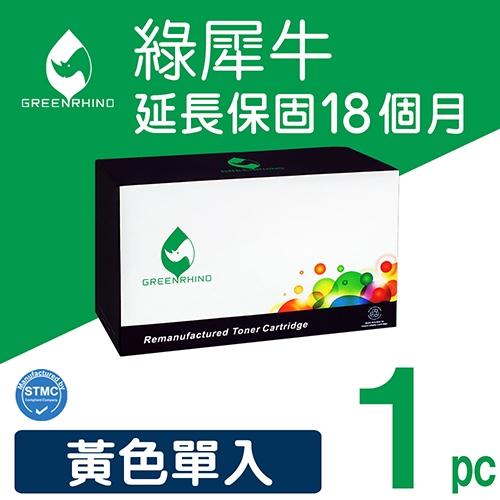 綠犀牛 for HP Q6472A (502A) 黃色環保碳粉匣
