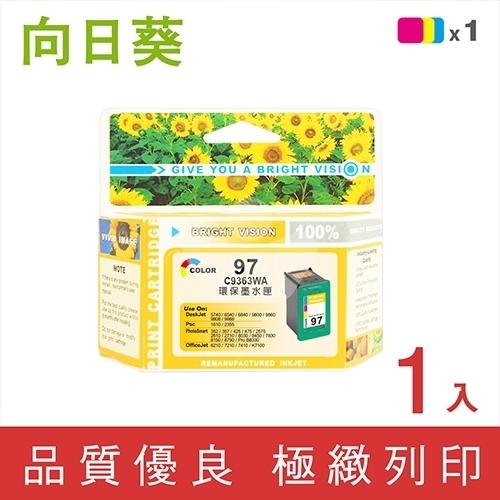 向日葵 for HP NO.97 (C9363WA) 彩色高容量環保墨水匣