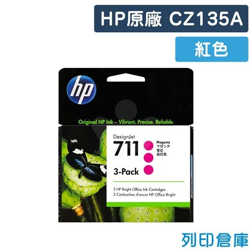 HP CZ135A (NO.711) 原廠紅色墨水匣 29ml 3入裝