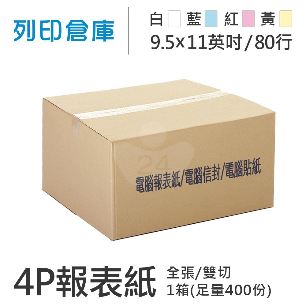 【電腦連續報表紙】 80行 9.5*11*4P 白藍紅黃/ 全張 雙切 /超值組1箱(足量400份)