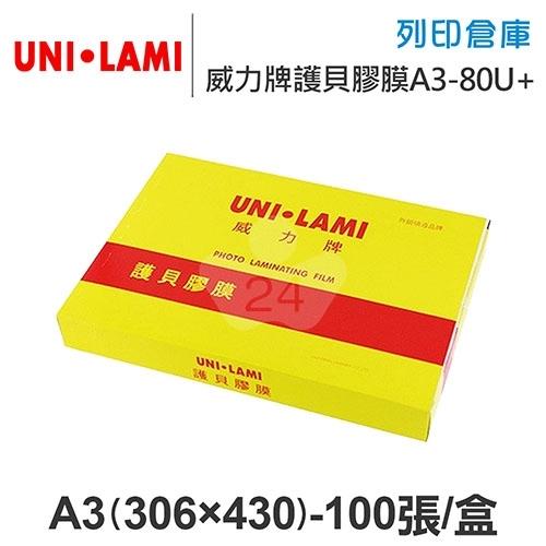 UNI-LAMI 威力牌 護貝膠膜 A3/100張/盒 厚度80U+