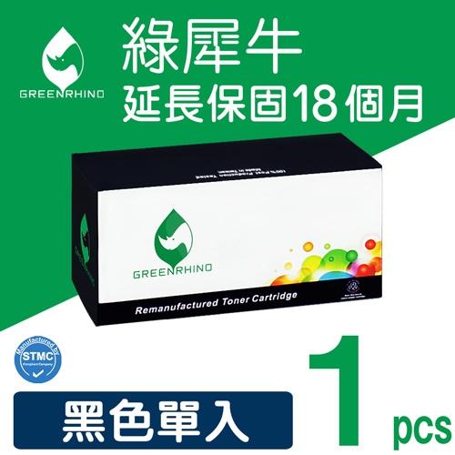 綠犀牛 for Fuji Xerox DocuPrint CP105b / CP205 / CM205 (CT201591) 黑色環保碳粉匣