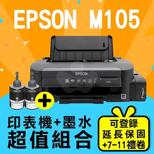【印表機+墨水延長保固組】EPSON M105 原廠黑白Wifi原廠連續供墨印表機 + T774100 原廠墨水2黑組