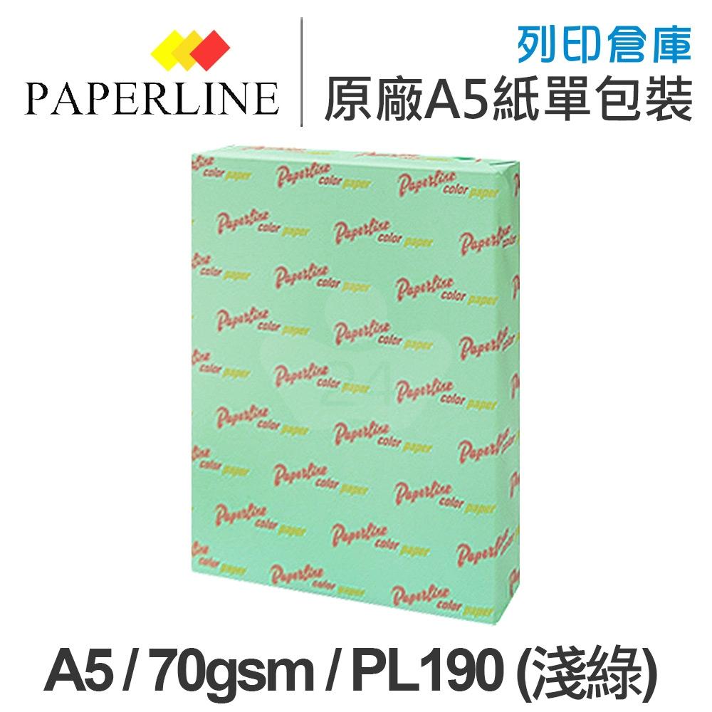 PAPERLINE PL190 淺綠色彩色影印紙 A5 70g (單包裝)
