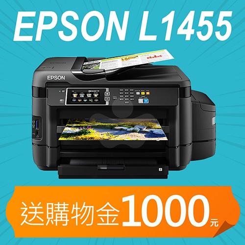 【加碼送購物金1000元】EPSON L1455 網路高速A3+專業連續供墨複合機