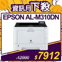 【資訊月下殺優惠】EPSON AL-M310DN 黑白雷射印表機