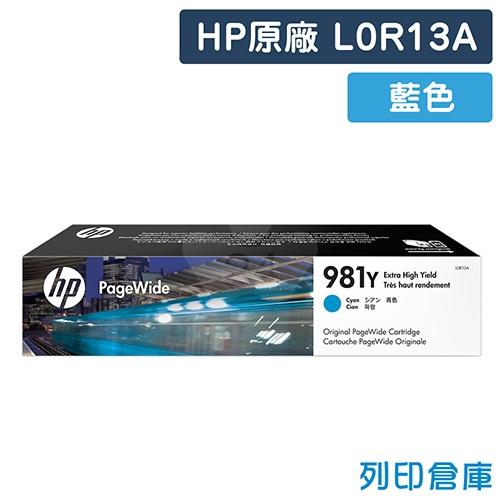 HP L0R13A (NO.981Y) 原廠藍色超高容量墨水匣