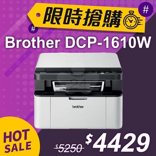 【限時搶購】Brother DCP-1610W 無線多功能黑白雷射複合機