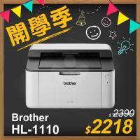 【開學季】Brother HL-1110 黑白雷射印表機