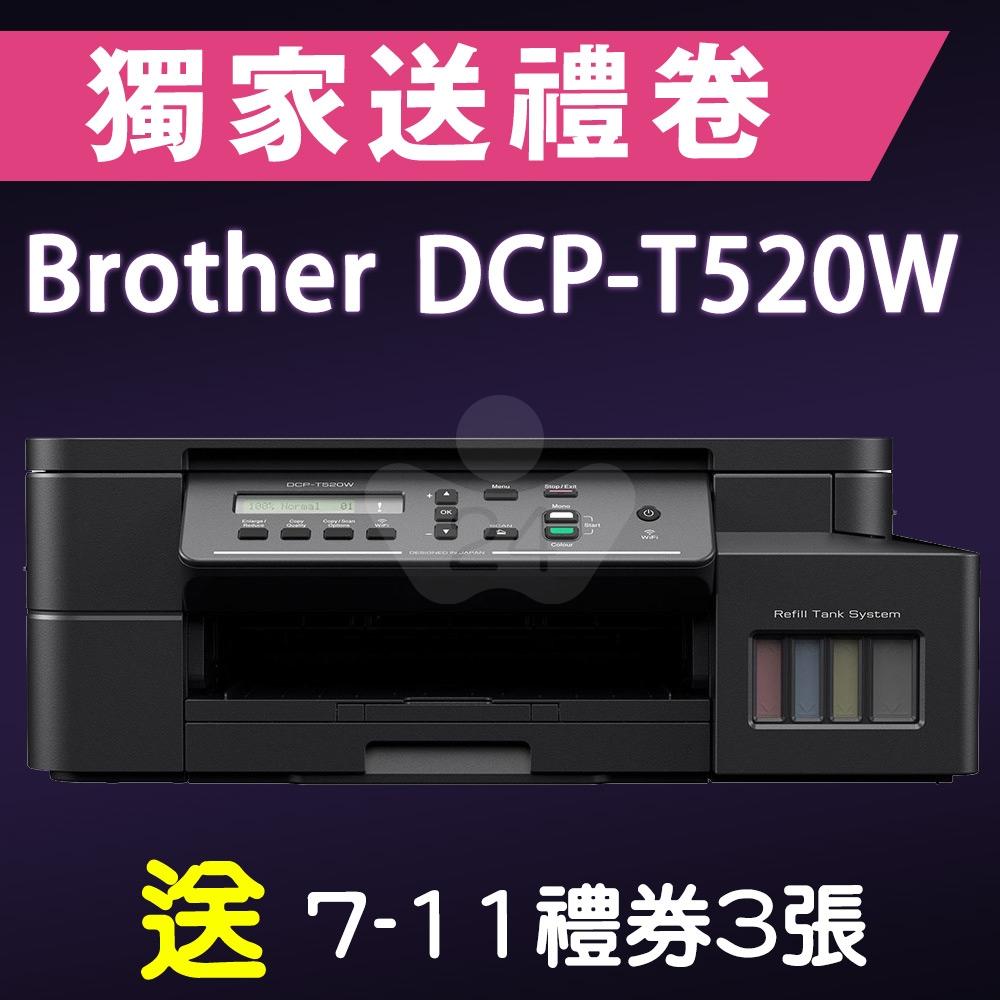 【獨家加碼送300元7-11禮券】Brother DCP-T520W 威力印大連供高速無線複合機