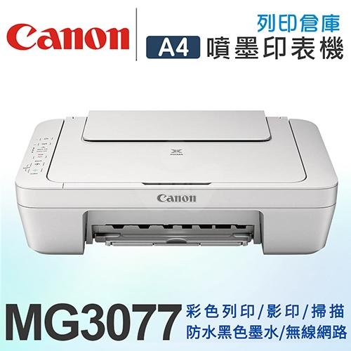 Canon PIXMA MG3077 A4彩色多功能相片複合機