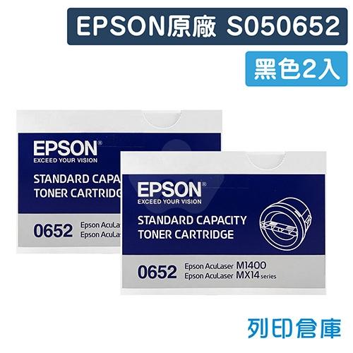 EPSON S050652 原廠黑色碳粉匣(2黑)
