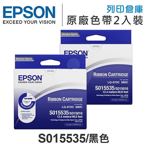 EPSON S015535 原廠黑色色帶超值組(2入) (LQ670 / LQ670C / LQ680 / LQ680C)