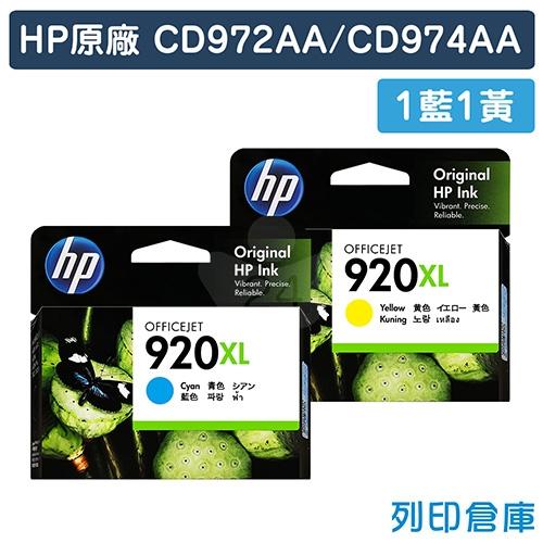 HP CD972AA/CD974AA (NO.920XL) 原廠高容量墨水匣超值組(1藍1黃)