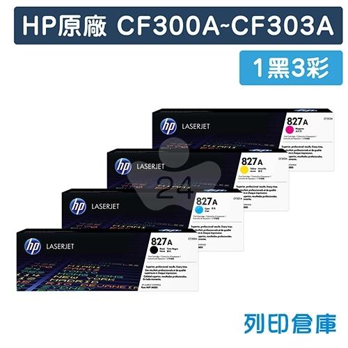 HP CF300A / CF301A / CF302A / CF303A (827A) 原廠碳粉匣組 (1黑3彩)