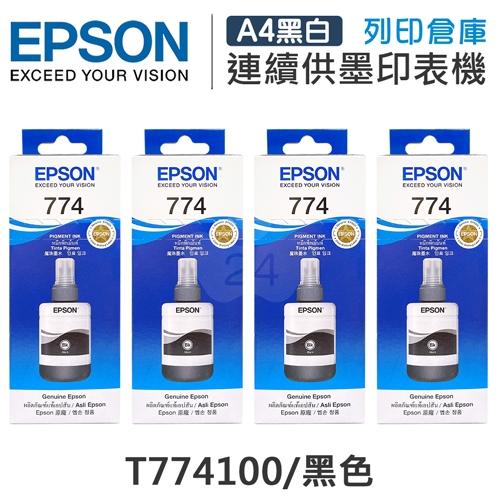 EPSON T774100 原廠黑色盒裝墨水(4黑)