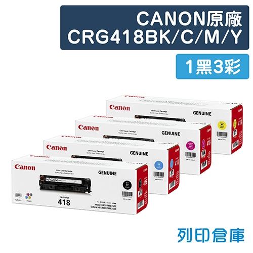 CANON CRG418BK / CRG418C / CRG418M / CRG418Y (418) 原廠碳粉匣超值組(1黑3彩)