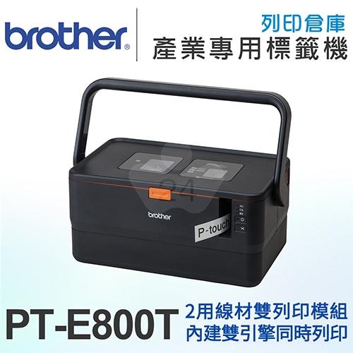 Brother PT-E800T 套管/標籤 雙列印模組 兩用線材標籤機