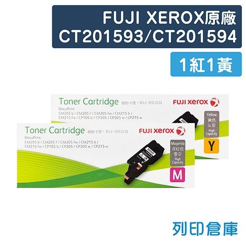 Fuji Xerox CT201593/CT201594 原廠高容量碳粉匣超值組(1紅1黃)(1.4K)