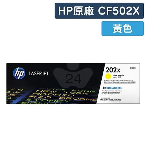 HP CF502X (202X) 原廠黃色高容量碳粉匣