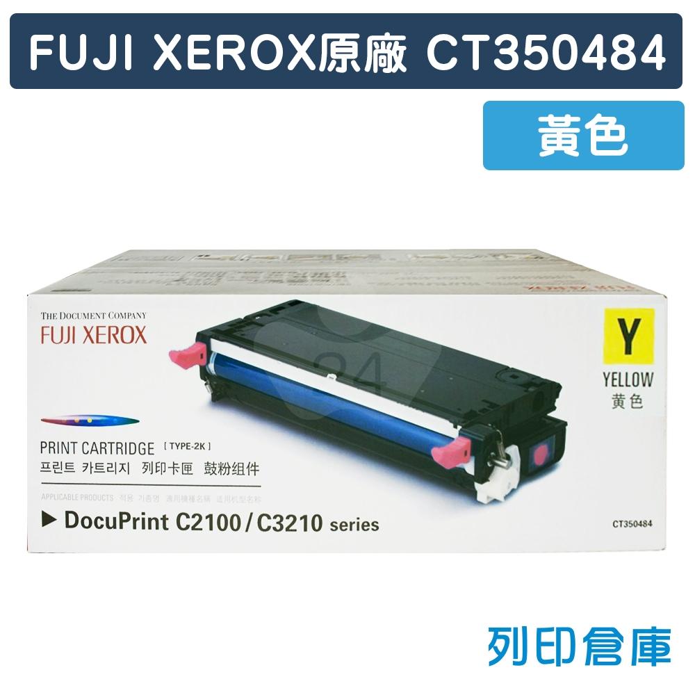 Fuji Xerox DocuPrint C2100 / C3210DX (CT350484) 原廠黃色碳粉匣