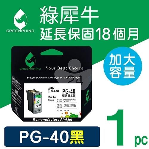 綠犀牛 for Canon PG-40 / PG40 黑色高容量環保墨水匣