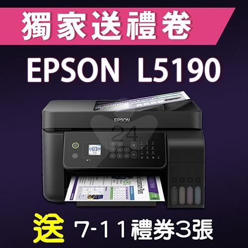【獨家加碼送300元7-11禮券】EPSON L5190 雙網四合一連續供墨複合機
