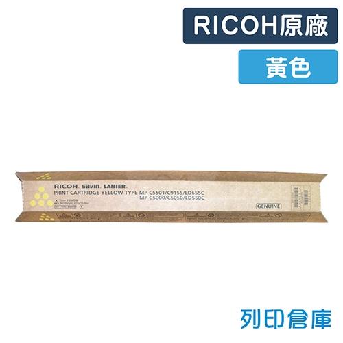 RICOH Aficio MP C4501 / C5001 / C5501 / C5501a 影印機原廠黃色碳粉匣