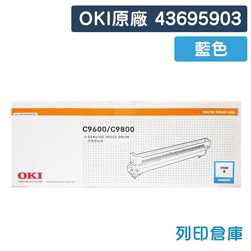 OKI 43695903 / C9600 / C9800 原廠藍色感光鼓