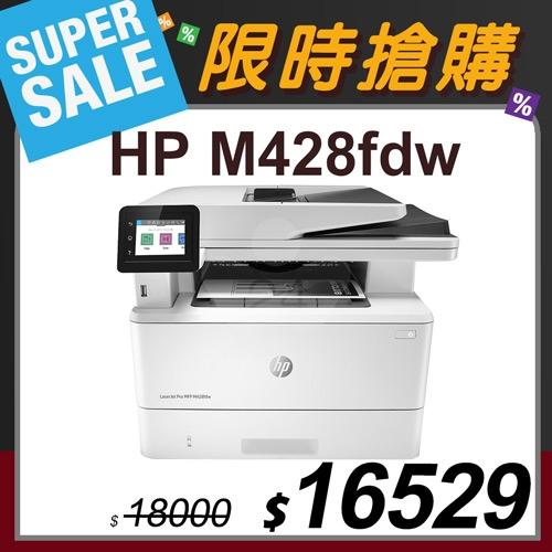 【限時搶購】HP LaserJet Pro MFP M428fdw 無線黑白雷射傳真事務機